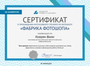 Certificate-1. Factory of photoshop-2018