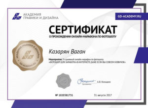 Certificate-4. Photoshop for earnings on the Internet