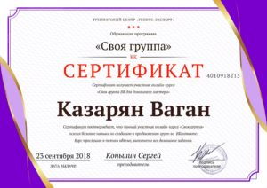 Certificate-5. Its VK group
